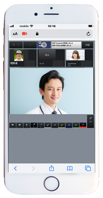 Smartphone screenshot of video-conference